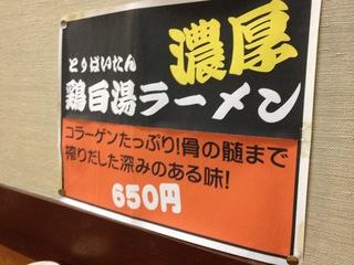 鶏白湯(とりぱいたん)ラーメン写真2.JPG